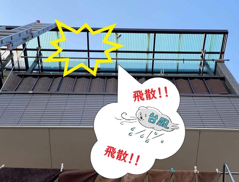 台風で飛散したベランダ屋根