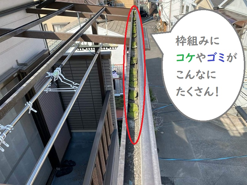 ベランダ屋根修繕 枠組みの清掃