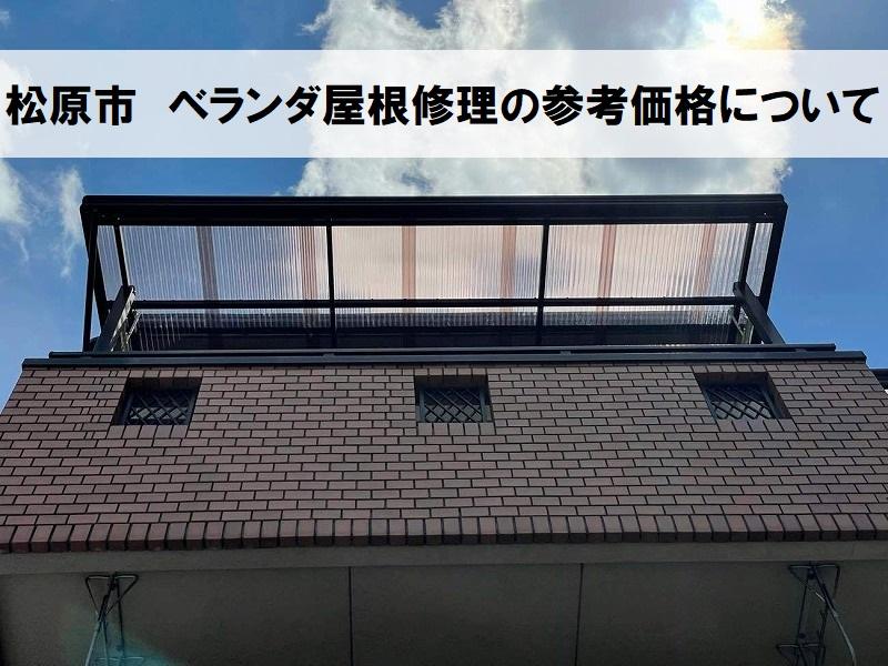 ベランダ屋根修理参考価格