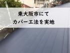 東井大阪市 カバー工法