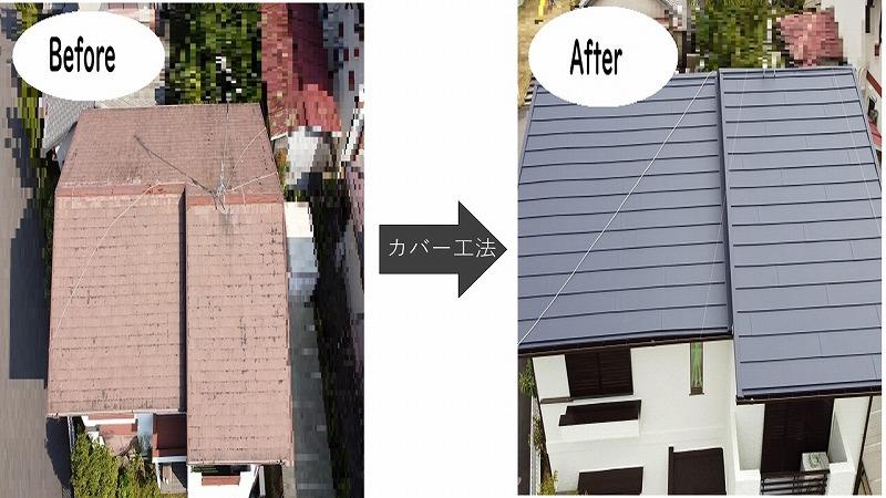 屋根修理カバー工法