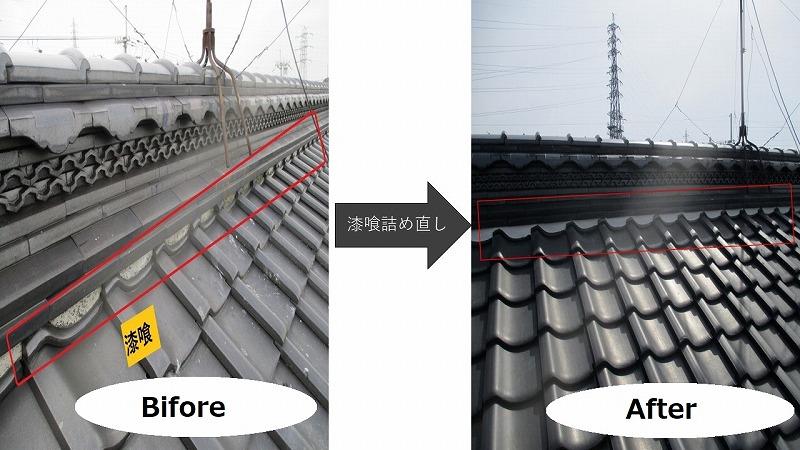 屋根修理漆喰詰め直し