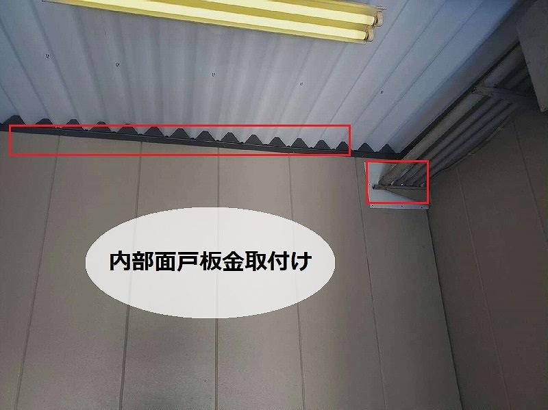 内部面戸板金設置