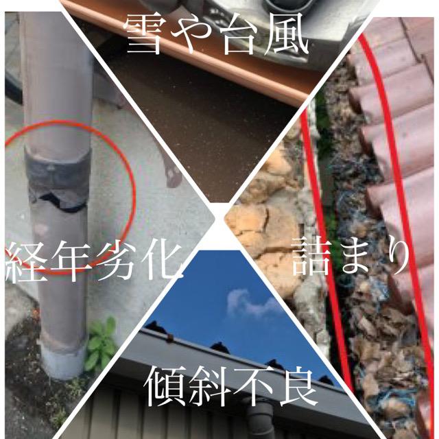 雨樋修理が必要な雨樋劣化