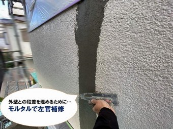 【雨漏り補修の工程】左官補修