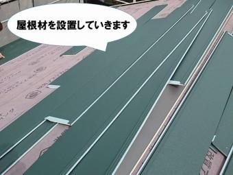【屋根葺き替えの工程】新たな屋根材を設置