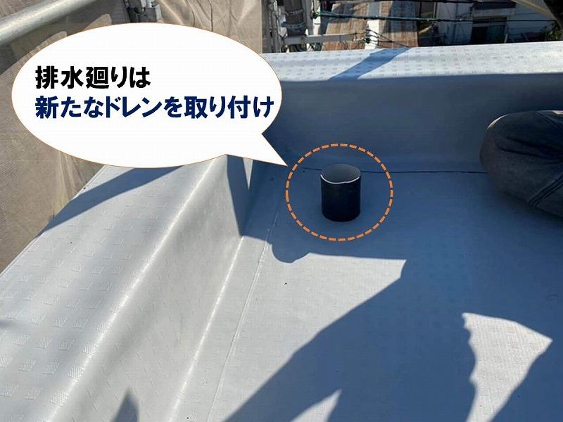 【屋上修繕の工程】ドレンの修理
