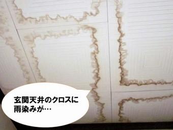 【雨漏り調査内容】室内の雨漏りの様子