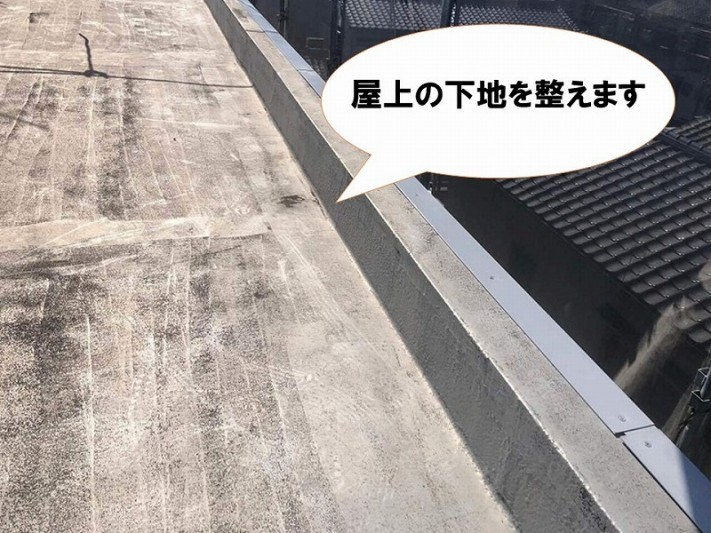 【屋上修繕の工程】屋上の下地を整えます