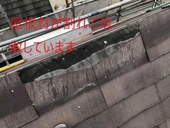 スレート屋根材飛散