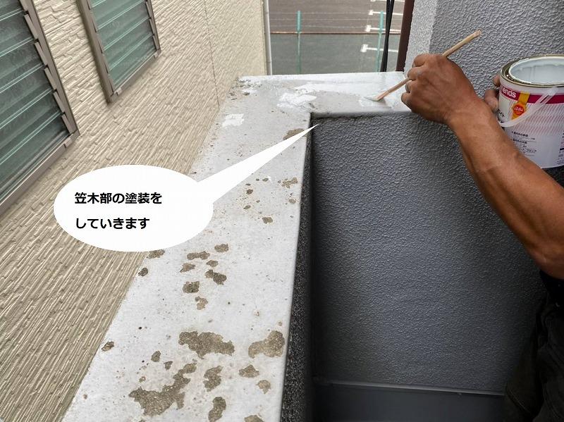 笠木部補修・塗装