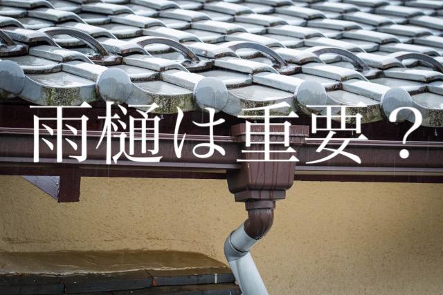 羽曳野市にて雨樋修理のご依頼 雨樋の修理も受け付けております
