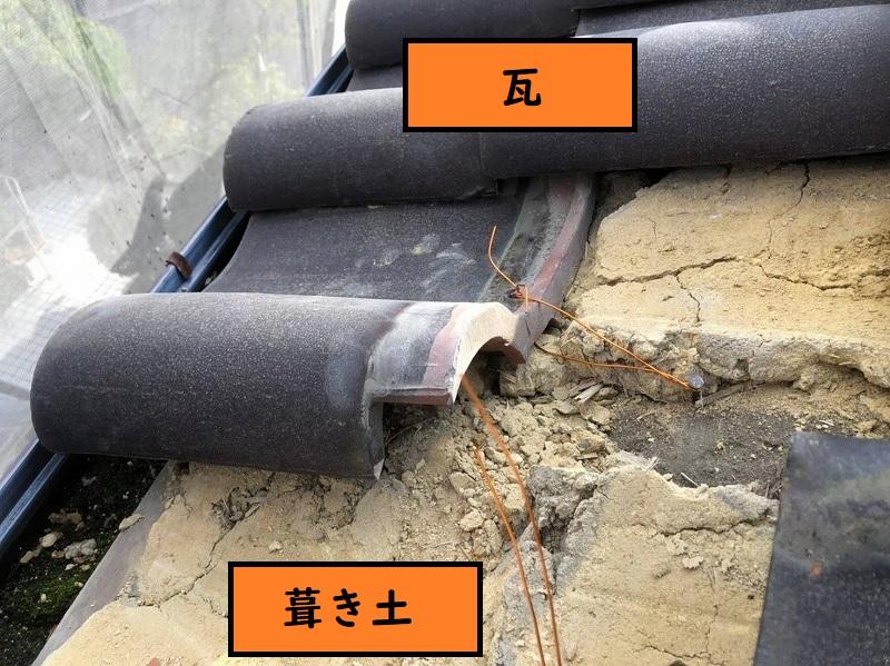 瓦屋根修理・葺き土