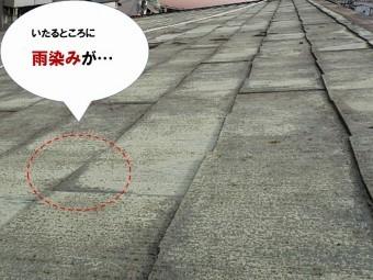 【カバー工法ご提案理由】屋根全体の雨染み