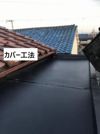 黒板金カバー工法