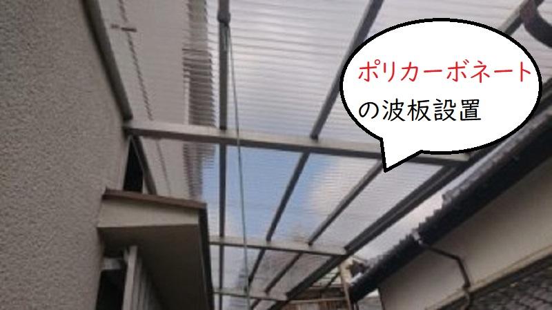台風被害 ポリカーボネート波板設置
