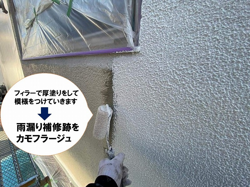 【雨漏り補修の工程】フィラーを塗布しパターン復旧