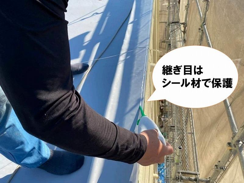 【屋上修繕の工程】シート防水の継ぎ目はシール材で保護