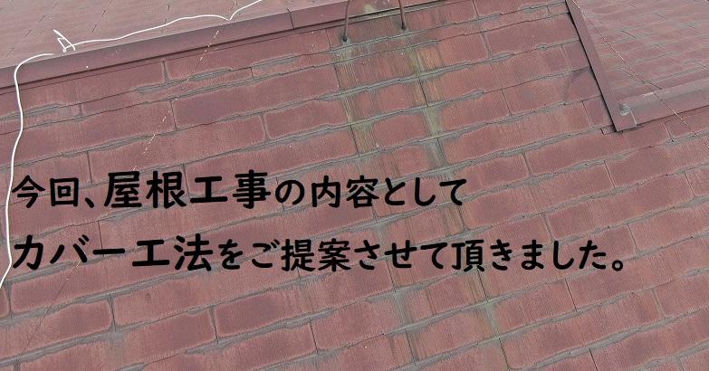 屋根工事 カバー工法