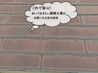 安心!屋根工事が必要な劣化症状