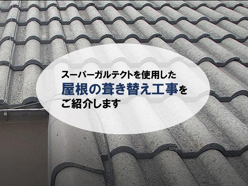 屋根葺き替え工事をご紹介します