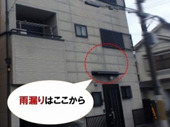 【雨漏り調査内容】雨漏りの原因は玄関上の外壁