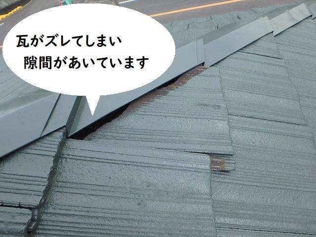屋根のメンテナンスで確認 瓦の隙間