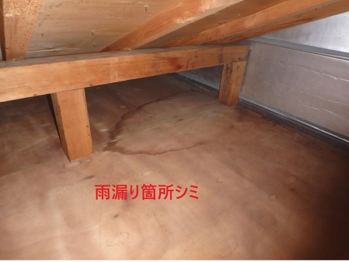 屋根裏雨漏りのシミ