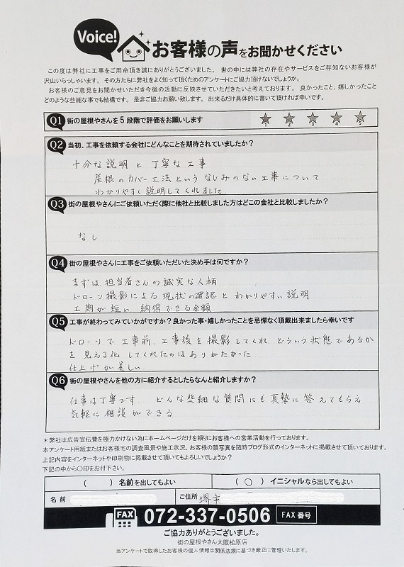 堺市お客様アンケート