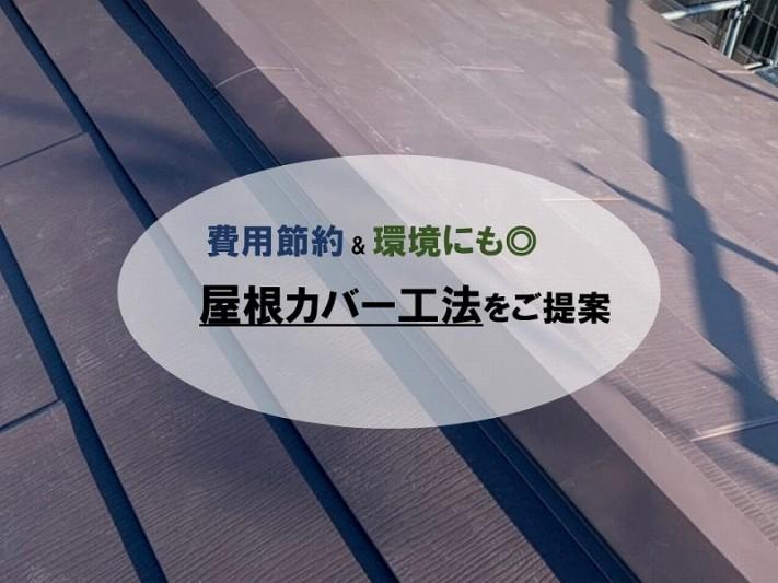 屋根カバー工法のご紹介