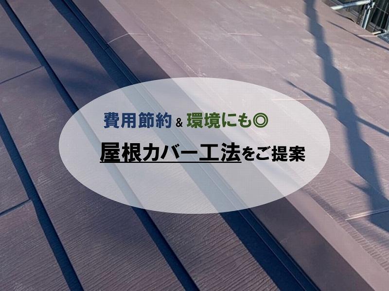 八尾市で屋根カバー工法をご提案【費用もお得な工法です】