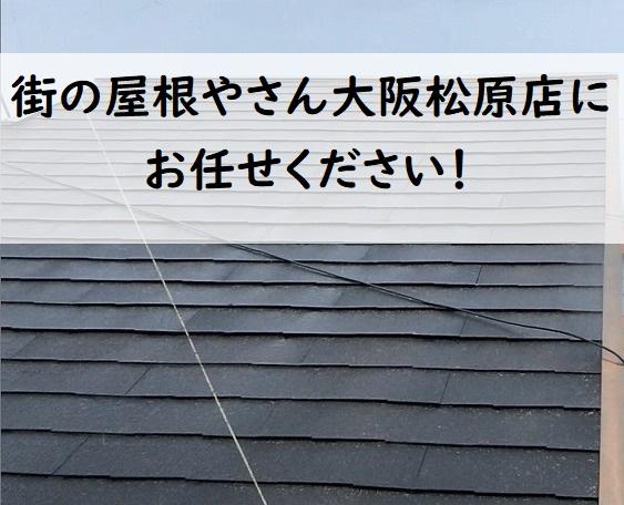 街の屋根やさん大阪松原店