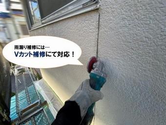 雨漏り補修にはVカット補修にて対応