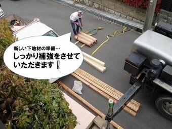 【屋根葺き替えの工程】下地材の準備
