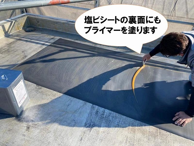 【屋上修繕の工程】塩ビシートにもプライマー塗布