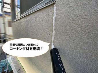 【雨漏り補修の工程】ひび割れにコーキング材充填