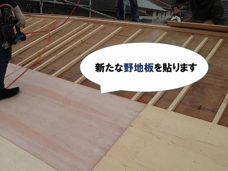 【屋根葺き替えの工程】野地板を貼る