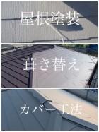 屋根修理・リフォームの種類