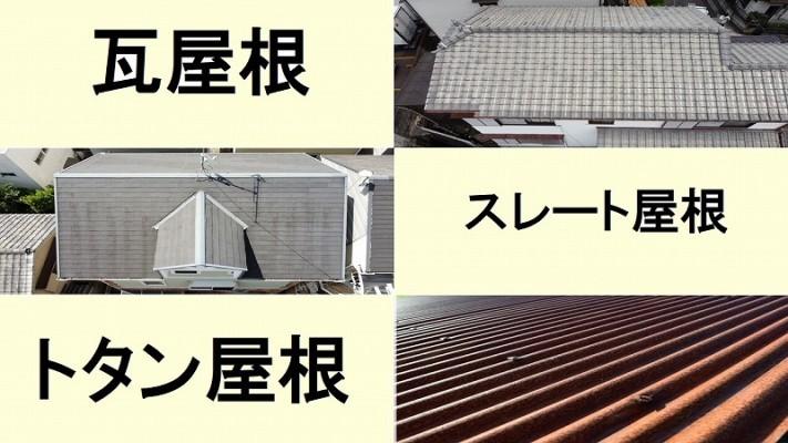 カバー工法に適した屋根材
