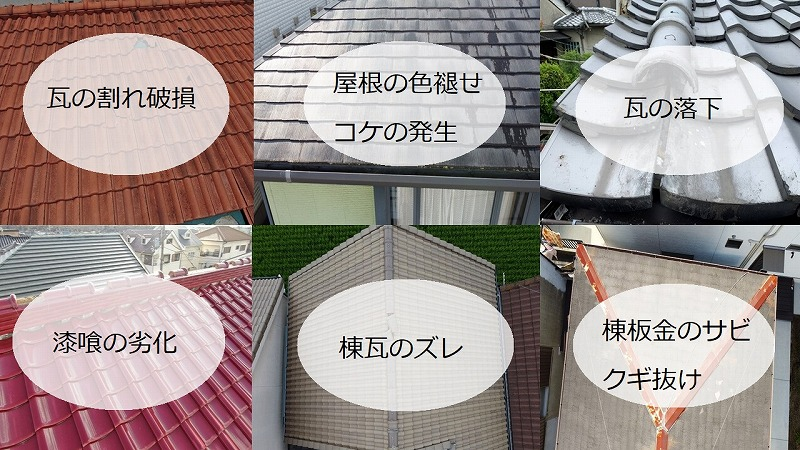 屋根修理の必要な劣化症状