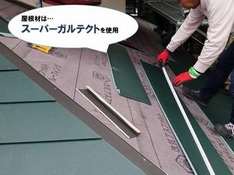 【屋根葺き替えの工程】スーパーガルテクトを使用