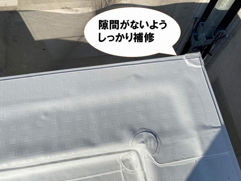 屋上の防水層に隙間ができないよう修理
