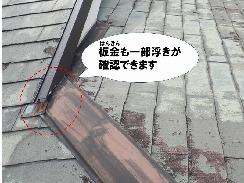 【カバー工法ご提案理由】板金の一部浮きが確認される