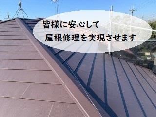 屋根修理で気を付けること