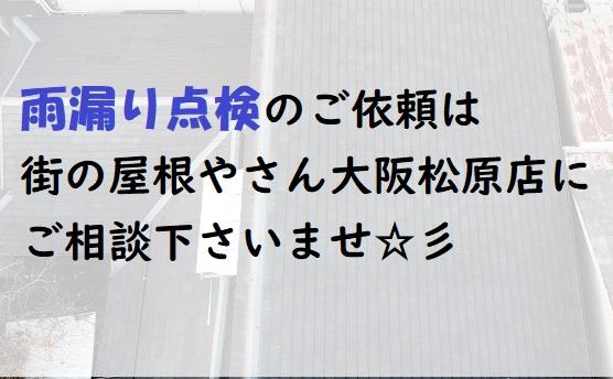 和泉市 無料 雨漏り点検