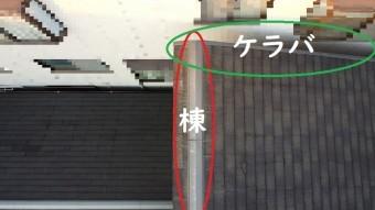 和泉市 雨漏り点検 棟ケラバ