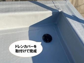 【屋上修繕の工程】ドレンカバーを取付け、ドレン修理の完了