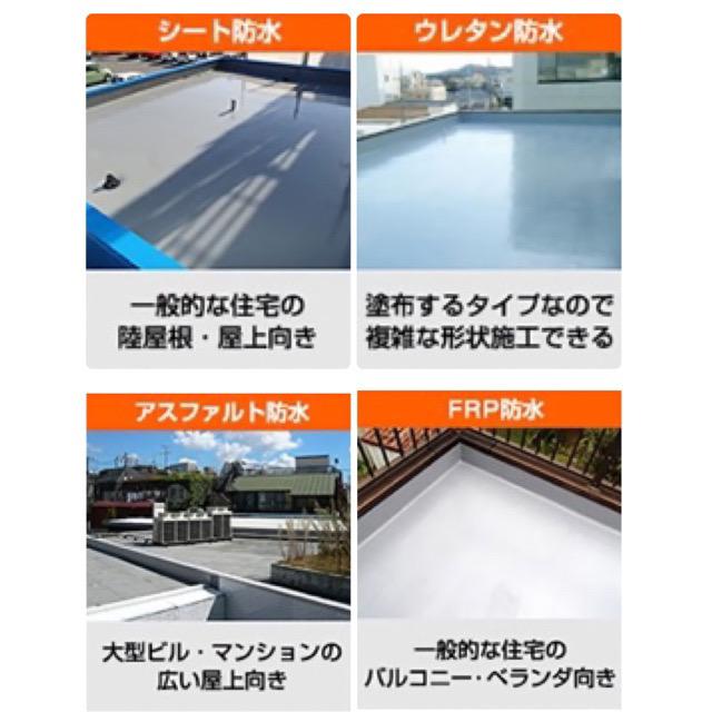 防水層の種類