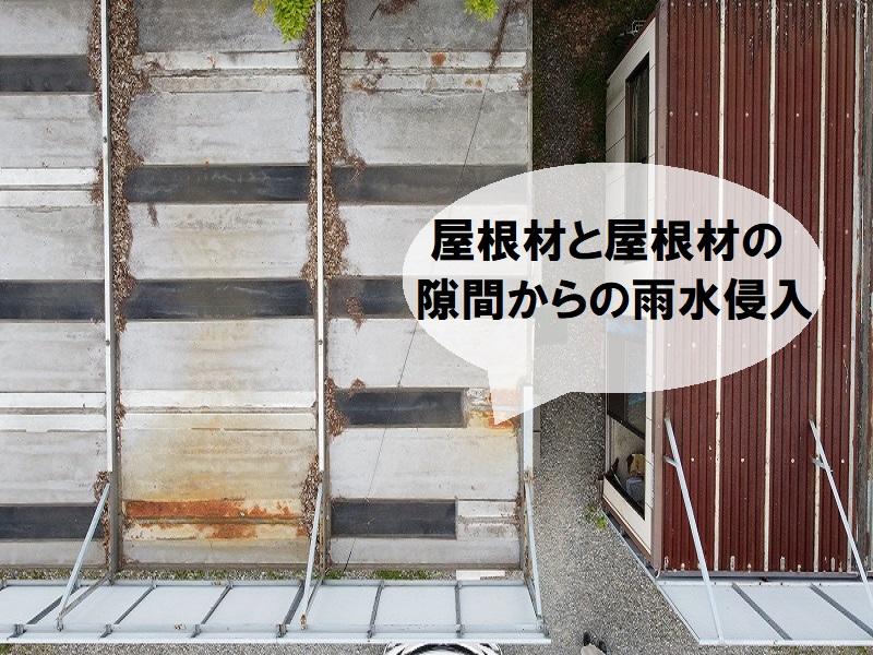 屋根材と屋根材の隙間からの雨水侵入