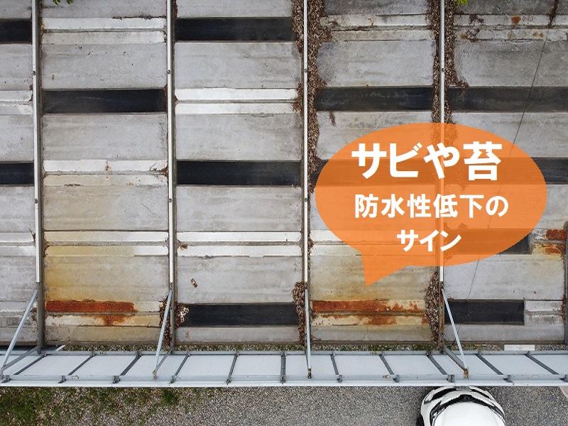 屋根の劣化症状 サビや苔は防水性低下のサイン